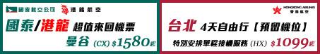 台北自由行+國泰/港龍機票