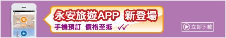 永安APP+Visa 卡
