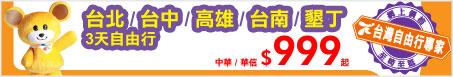 台北/台中/高雄/台南/墾丁/自由行