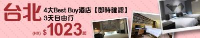 台灣自由行
