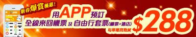 新春app 自由行、機票優惠