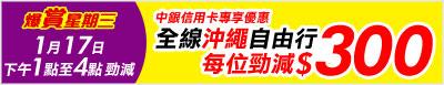 中銀信用卡x爆賞星期三