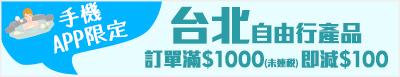 台北自由行、機票、酒店限時優惠