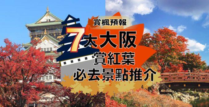 大阪紅葉2019