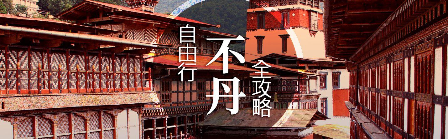 不丹自由行
