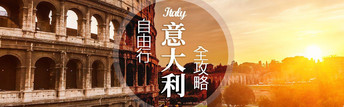意大利自由行