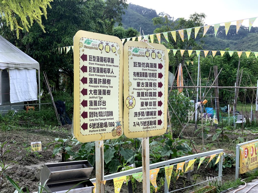 菠蘿園指示牌