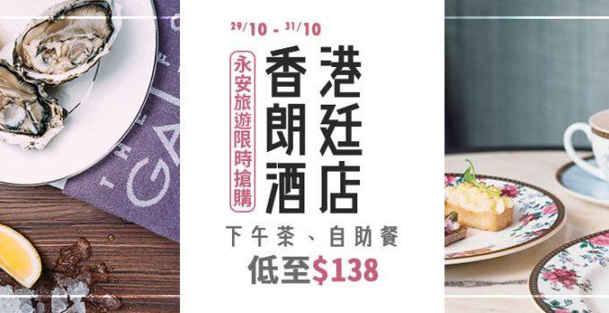 香港朗廷酒店自助餐下午茶