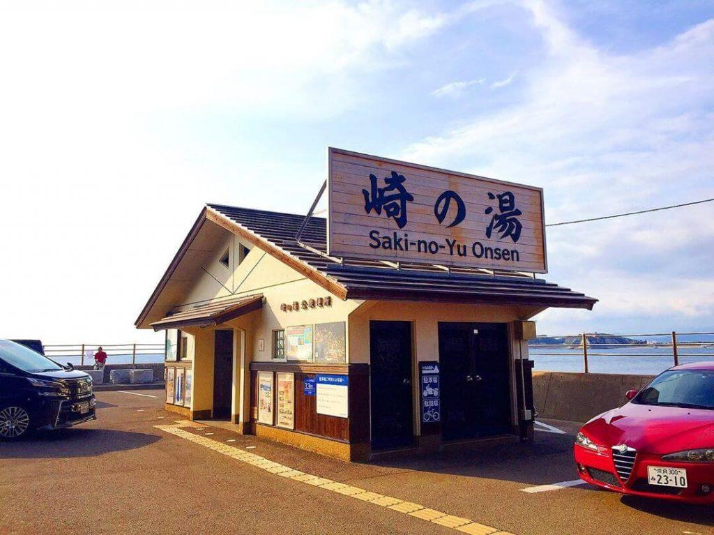 白濱溫泉-崎之湯