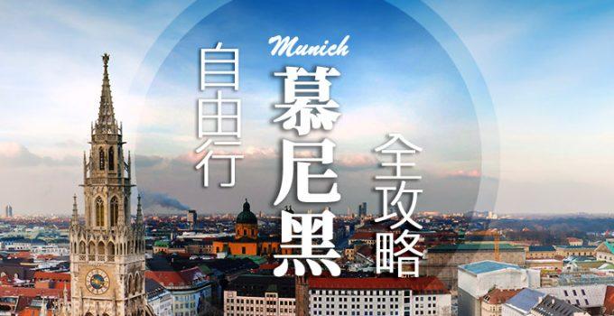 慕尼黑自由行