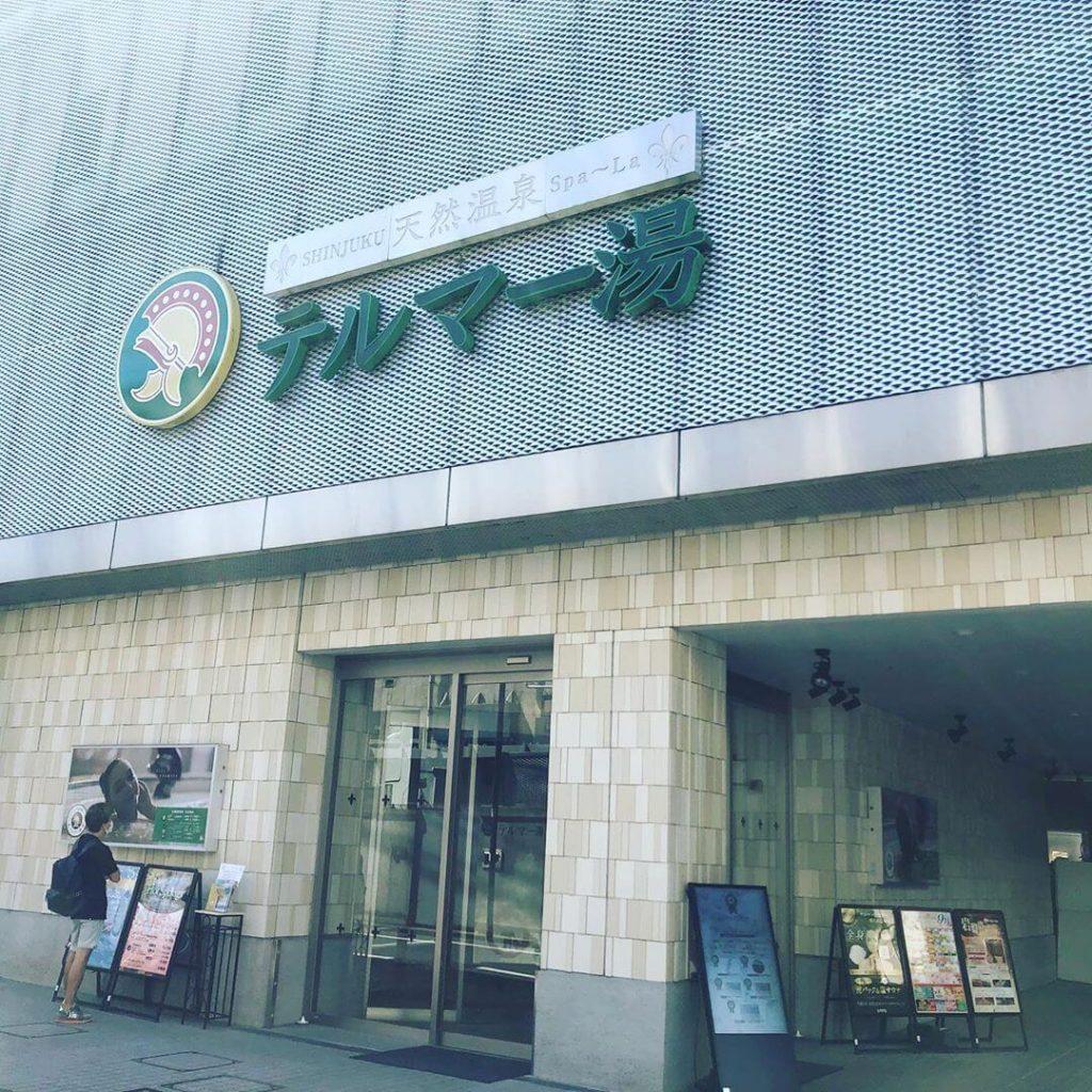 東京溫泉-新宿天然溫泉