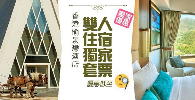 香港愉景灣酒店獨家套票