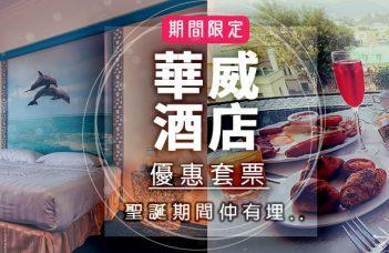 香港長洲華威酒店套票