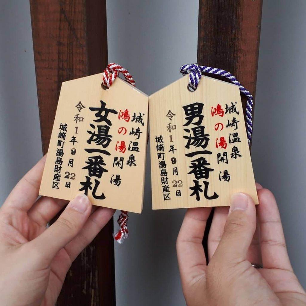 城崎溫泉-鴻之湯