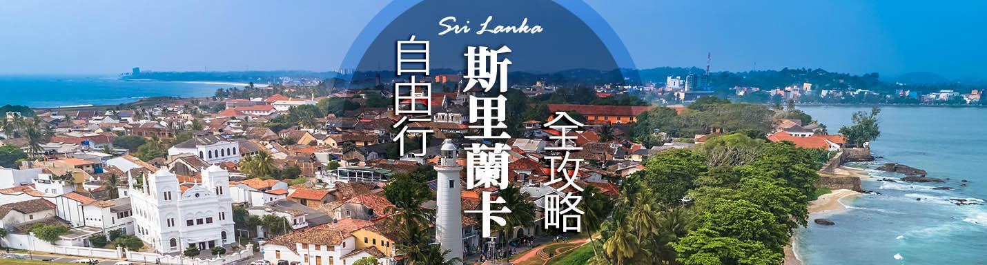 斯里蘭卡自由行
