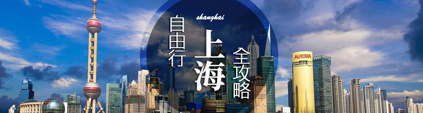 上海自由行