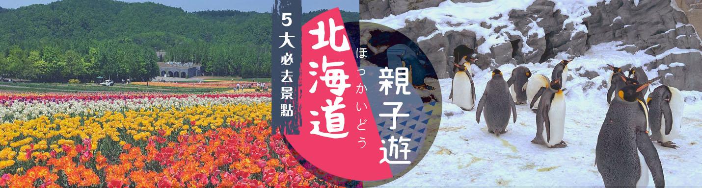 北海道親子遊