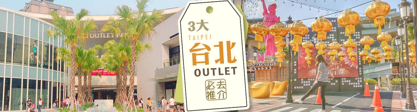 台北OUTLET