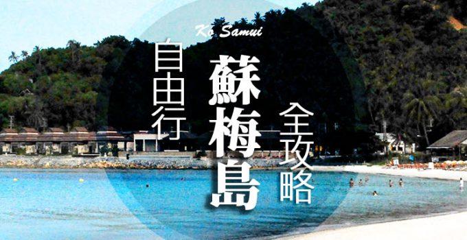 蘇梅島自由行