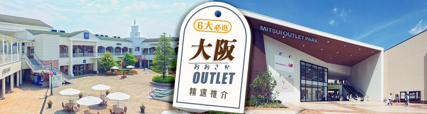 大阪OUTLET
