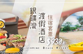 銀礦灣酒店