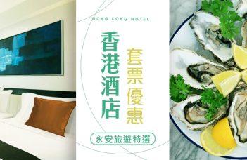 香港酒店優惠