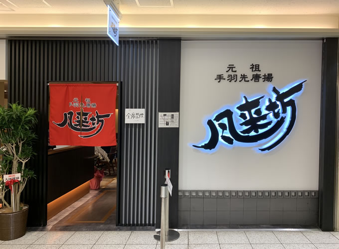 名古屋美食