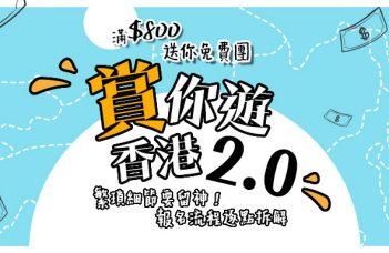 賞你遊香港2.0