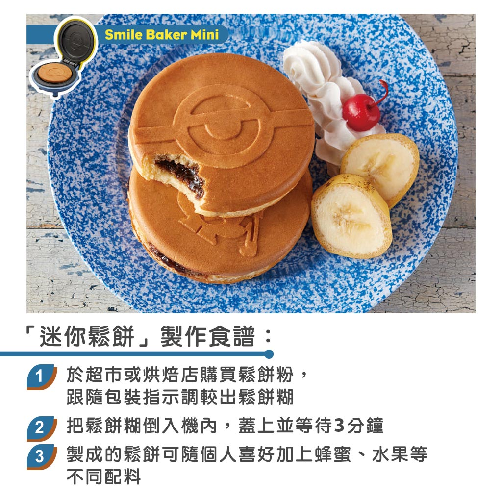 居家自煮神器-食譜做法-迷你鬆餅