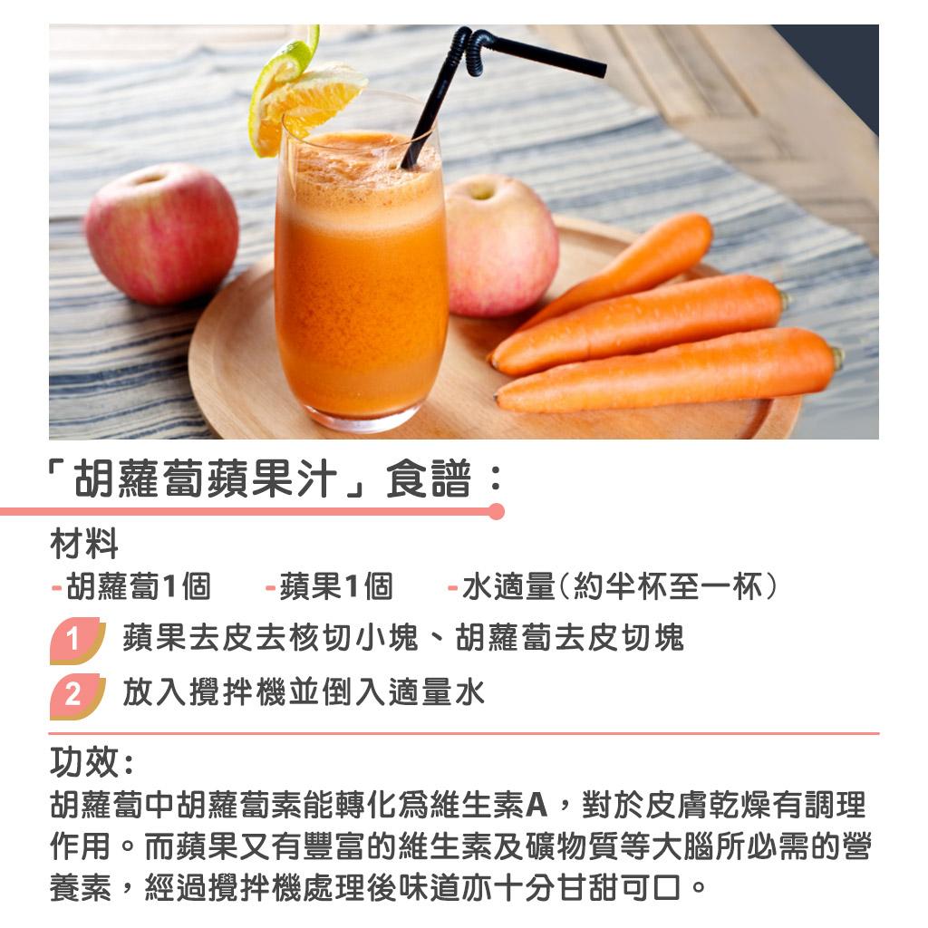 居家自煮神器-食譜做法-胡蘿蔔蘋果汁