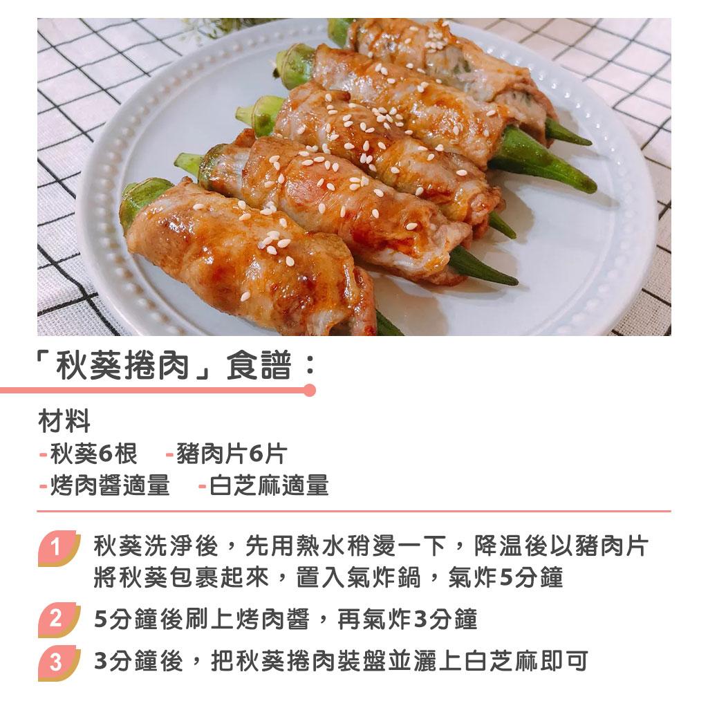 居家自煮神器-食譜做法-秋葵捲肉