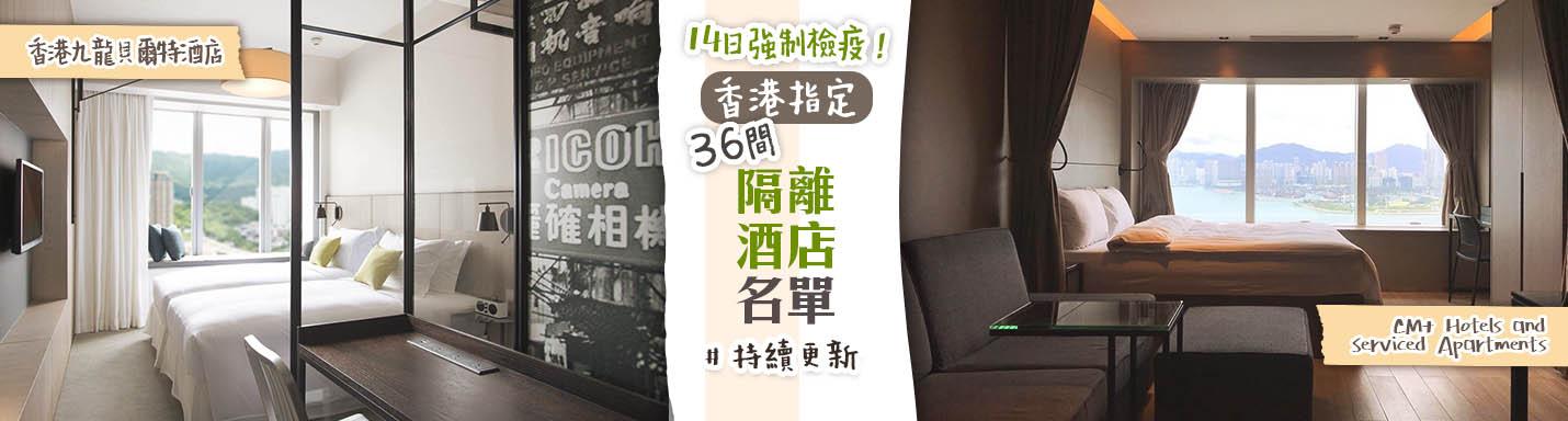 香港隔離酒店
