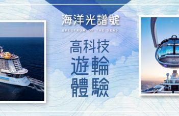 海洋光譜號