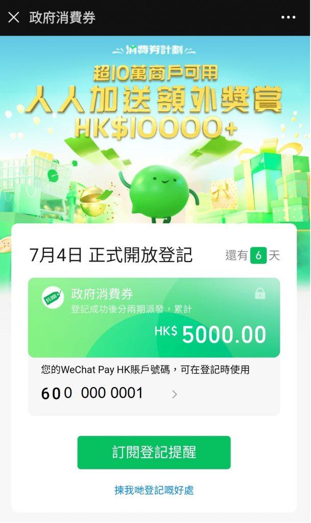 $5000電子消費券