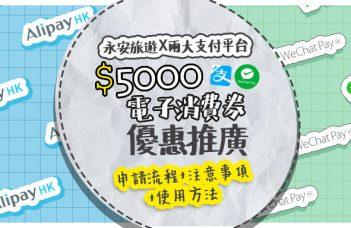 $5000消費券