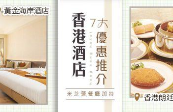 香港Staycation酒店推介